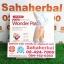 แผ่นแปะสลายไขมันสำหรับขา Mymi Wonder Patch Low Body โปร 1 ฟรี 1 SALE 67-80% thumbnail 1