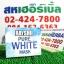 Rayshi Pure White Mask เรชิ เพียว ไวท์ มาสค์ SALE 60-80% ฟรีของแถมทุกรายการ thumbnail 1