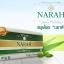 NARAH นราห์ ชาชงสมุนไพร SALE 60-80% ฟรีของแถมทุกรายการ thumbnail 1
