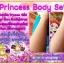 เซ็ตความขาวออร่า Princess body Set thumbnail 1