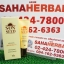 SUN SEED AQUA GEL SPF50 PA+++ by ele ครีมกันแดด บอย พิษณุ SALE 60-80% ฟรีของแถมทุกรายการ thumbnail 1