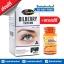 AuswellLife Bilberry 10000 mg อาหารเสริมบำรุงสายตา SALE ส่งฟรี มีของแถม มากมาย thumbnail 1