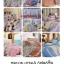 ชุดผ้านวม+ผ้าปูที่นอน เกรด A พิมพ์ลาย 6ฟุต 6ชิ้น เริ่มต้น 290 บาท thumbnail 33