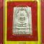 สมเด็จ วัดระฆัง 214 ปีเกิด พิมพ์ใหญ่นิยม เกศทะลุซุ้มปี พ.ศ.2545 พร้อมกล่องเดิม (หลวงปู่หมุน ร่วมพิธีพุทธาภิเษก) thumbnail 1