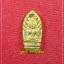 พระปรก หลวงปู่นนท์ วราโภ วัดเหนือวน จ.ราชบุรี เนื้อทองฝาบาตร รุ่นฉลองอายุ ๙๕ปี Lp Non thumbnail 1