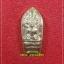 พระปรก รุ่นแรก หลวงปู่ทรง ฉันทโสภี วัดศาลาดิน จ.อ่างทอง เนื้อนวะ ปี49 thumbnail 1