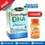 AuswellLife Smart Algal DHA วิตามินบำรุงสมอง SALE ส่งฟรี มีของแถม มากมาย thumbnail 1