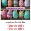หมอนผ้าห่ม ตุ๊กตา งานจีน thumbnail 2