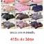 ชุดผ้านวม+ผ้าปูที่นอน เกรด A พิมพ์ลาย 6ฟุต 6ชิ้น เริ่มต้น 295 บาท thumbnail 55