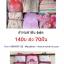 ผ้าห่มนวม ซาตินใ 6ฟุต ผืนละ 140 บาท ส่ง 70ผืน thumbnail 1