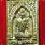 เหรียญหล่อหลวงพ่อพุธ ฐานิโย วัดป่าสาลวัน เนื้อทองฝาบาตร จ.นครราชสีมา thumbnail 1