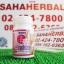 ABZO แอ็ปโซ่ โปร 1 ฟรี 1 SALE 60-80% thumbnail 1
