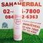 สเปรย์ถุงน่อง smooth 360 โปร 1 ฟรี 1 SALE 60-80% thumbnail 1