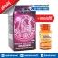 AuswellLife Sheep Placenta Max 50000 รกแกะเม็ดเข้มข้น SALE ส่งฟรี มีของแถม มากมาย thumbnail 1
