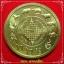 เหรียญบาตรน้ำมนต์หลังยันต์ยอดไจยะเบงชร๑๒นักษัตร(เนื้อทองจังโก๋.) รุ่นไจยะเบงชร ครูบาอิน อินโท วัดฟ้าหลั่ง จ.เชียงใหม่ thumbnail 2