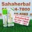 ACNIX Sun Spray แอคนิค ซันสเปรย์ โปร 1 ฟรี 1 SALE 62-78% สเปรย์กันแดด thumbnail 1
