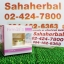 Firmax3 เฟิร์มแม็กส์3 โปร 1 ฟรี 1 SALE 62-78% ครีมทาชีพจร thumbnail 1
