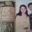 ดารารัฐ ฉ. 52 ธันวาคม 2521 (ปกจตุพล,วินฃยะดา,ลลนา,นิภาพร) thumbnail 7