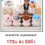 หมอนผ้าห่ม ตุ๊กตา งานจีน thumbnail 22