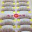 V-K27 ขนตาเอ็นใส สีน้ำตาล(ขายปลีก) แพ็คละ 10 คู่ thumbnail 1