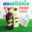 HyBeauty Vitalizing Hair & Scalp แชมพูสมุนไพร รับส่วนลด 60-80% ฟรีของแถมทุกรายการ thumbnail 1