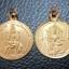 เหรียญทองศรีจักราแม่อุมาเทวี thumbnail 2