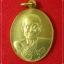 เหรียญ(ไจยะเบงชร) เนื้อทองจังโก๋ ครูบาอิน อินโท วัดฟ้าหลั่ง จ.เชียงใหม่#3 thumbnail 1