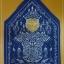 ผ้ายันต์ขุนแผนนะหน้าทอง(khun paen) ครูบาสุบิน สเมธโส โชคลาภ มหาเสน่ห์ ค้าขายดีมาก น่าใช้ thumbnail 1