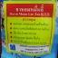 ชาหอมหมื่นลี้ (บรรจุซองฟลอยด์สูญญากาศ) thumbnail 2