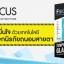 iPhone 7 (เต็มจอ) - กระจกนิรภัย ถนอมสายตา (Blue Light Cut) FOCUS แท้ thumbnail 3