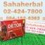 macha detox มาช่าดีท็อกซ์ SALE 60-80% ฟรีของแถมทุกรายการ thumbnail 1