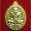 เหรียญ หลวงปู่ทวด เปิดโลกเศรษฐี 55 รำลึก 9 รอบ หลวงปู่ดู่ เนื้อโลหะชุบทอง thumbnail 1