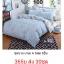 ชุดผ้านวม+ผ้าปูที่นอน เกรด A พิมพ์ลาย 6ฟุต 6ชิ้น เริ่มต้น 295 บาท thumbnail 6