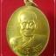 เหรียญ(ไจยะเบงชร) เนื้อทองจังโก๋ ครูบาอิน อินโท วัดฟ้าหลั่ง จ.เชียงใหม่#7 thumbnail 1