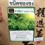 ชาเขียว (ชนิดซองชง) ... หอมพิเศษ thumbnail 2