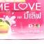 Me Love Collagen มีเลิฟ คอลลาเจน SALE 60-80% ฟรีของแถมทุกรายการ Me Love Plus and Gold thumbnail 2