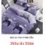ชุดผ้านวม+ผ้าปูที่นอน เกรด A พิมพ์ลาย 6ฟุต 6ชิ้น เริ่มต้น 295 บาท thumbnail 9