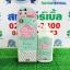 Green Tea White Body Lotion โลชั่นชาเขียว โปร 1 ฟรี 1 SALE 67-80% thumbnail 2