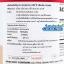 NeoCell Super Collagen +C นีโอเซลล์ คอลลาเจน SALE 60-80% ฟรีของแถมทุกรายการ thumbnail 3