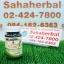 เลือดจระเข้ Health Croc เฮลท์ครอค โปร 1 ฟรี 1 SALE 63-83% thumbnail 1
