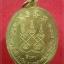 เหรียญมังกรคู่สี่แคว เนื้อทองฝาบาตร หลวงพ่อจ้อย วัดศรีอุทุมพร จ.นครสวรรค์ @A thumbnail 2