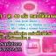 Yuri White Cream Brightening Skin ครีมโสมยูริ ปรับผิวขาว thumbnail 6