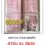 ชุดผ้านวม+ผ้าปูที่นอน เกรดA สีพื้น 6ฟุต 6ชิ้น เริ่มต้น 365บ thumbnail 12