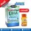 AuswellLife Smart Algal DHA วิตามินบำรุงสมอง SALE 60-80% ส่งฟรี มีของแถม thumbnail 1