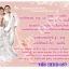 การ์ดแต่งงานรูปภาพ HDD-057 thumbnail 1