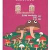 วิทยาศาตร์น่ารู้--เห็ด 我的科学小故事-- 蘑菇