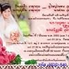 การ์ดแต่งงานรูปภาพ HDD-540