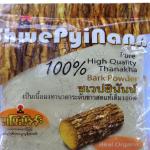 ผงทานาคาขาวสดแท้100% shwe pyi Nann pure high quality thanakha