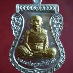 เหรียญเสมาหน้าเลื่อนรุ่นนิรันตรายเหนือดวง เนื้อเงินหน้ากากทองคำ หมายเลข156หนึ่งใน222องค์